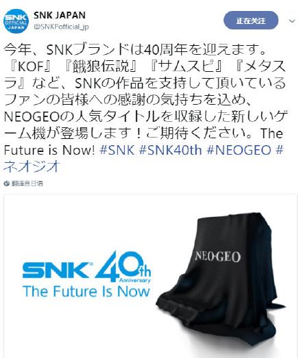 SNK官方将推出40周年纪念游戏机 收录《拳皇》等经典游戏
