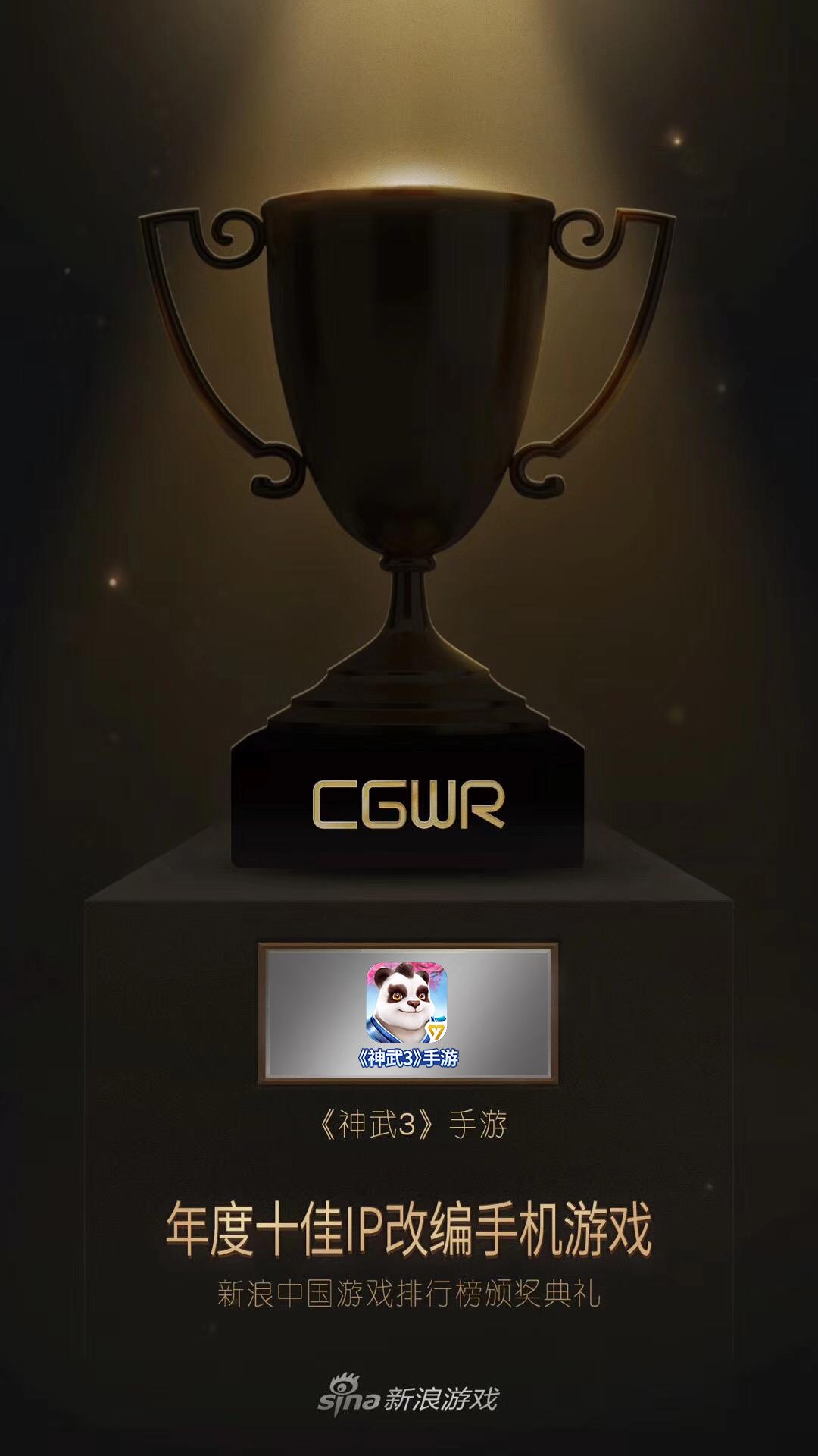 多益网络《神武3》荣获2017年度CGWR十佳IP改编手游