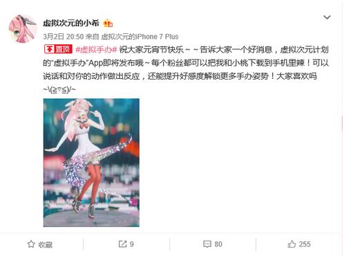 中国首个本土虚拟偶像UP主登陆B站 小希人工智能