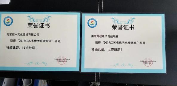 南京高校电子竞技联赛荣获2017江苏省优秀电竞赛事