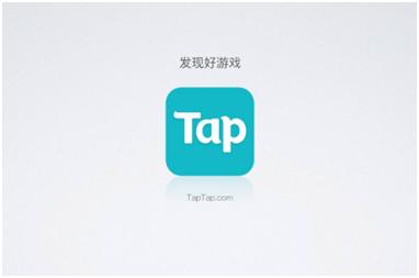 游戏行业风向标给你好玩 TapTap确认参加2018ChinaJoyBTOB