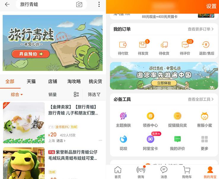 《旅行青蛙》中国版预约开启 蛙儿子正版手游淘宝首发