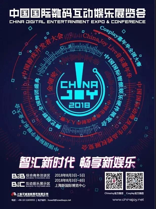 首轮优惠期倒计时!2018 ChinaJoyBTOB及同期会议购证火热开启!