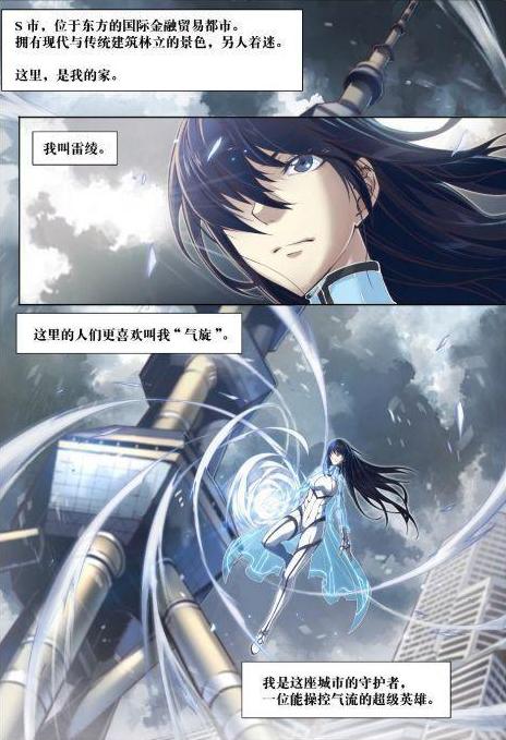 """网易漫画合作漫威首部""""中国英雄""""漫画正式上线"""