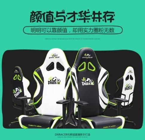 迪瑞克斯电竞椅入驻熊猫TV 正式进军直播界