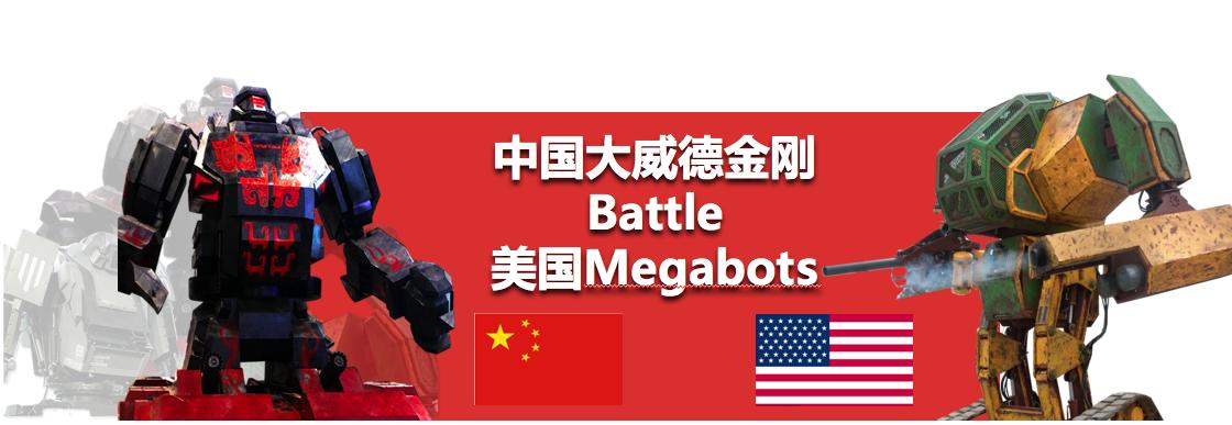 第三届国际机器人嘉年华,与你相约2018ChinaJoy