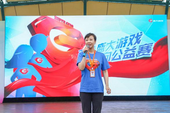 盛大游戏CEO谢斐运动会致辞:超G英雄 守护希望
