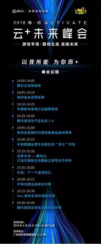 【腾讯・云+未来峰会 】游戏专场论坛?何猷君约你不见不散