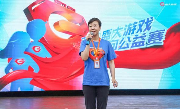 盛大游戏超G英雄运动会圆满落幕 HOPE公益基金启动