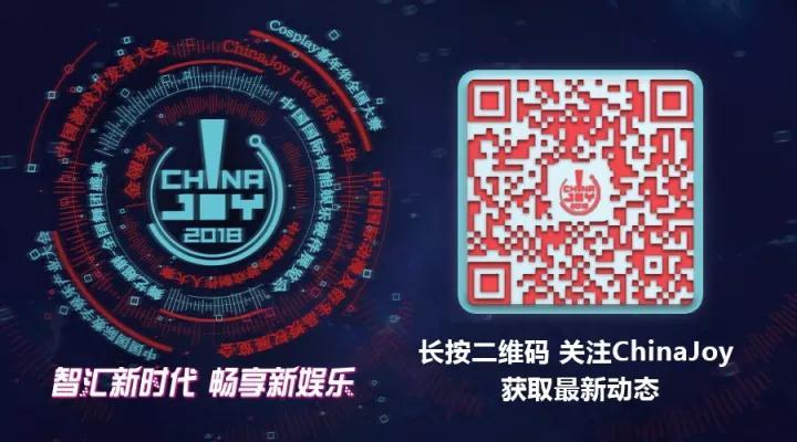 范儿主题娱乐确认参展2018 ChinaJoyBTOB