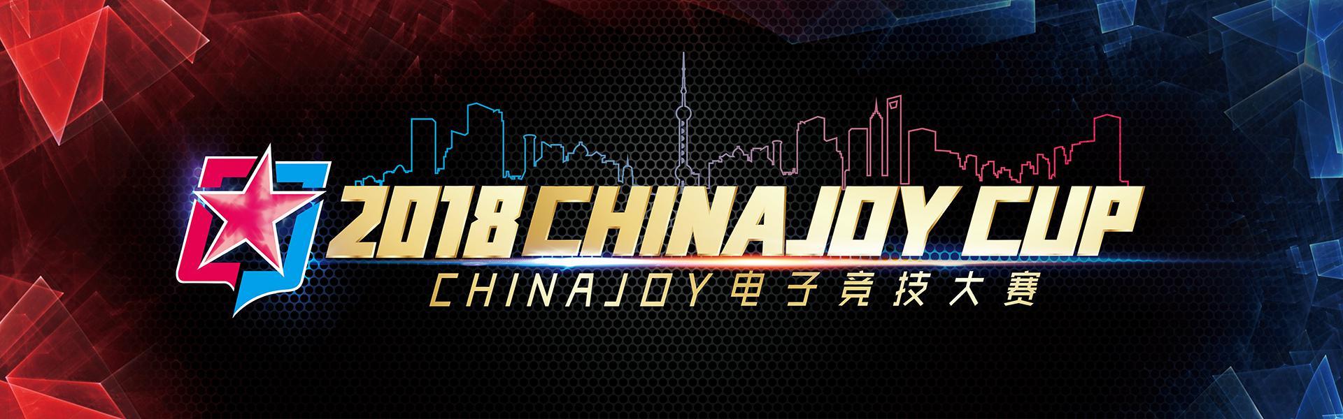2018ChinaJoy电竞大赛福建赛区开赛