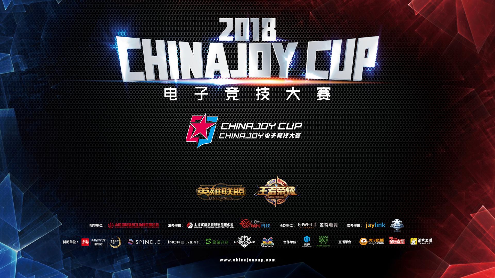 2018 ChinaJoy 电子竞技大赛柳州赛区A组现已决出优胜者!