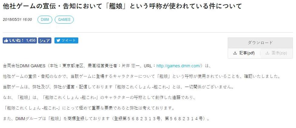 """DMM早已注册""""舰娘""""为文字商标 《碧蓝航线》失误道歉"""