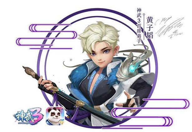 《神武3》盛夏同人季快乐开启 构建神武IP游戏圈