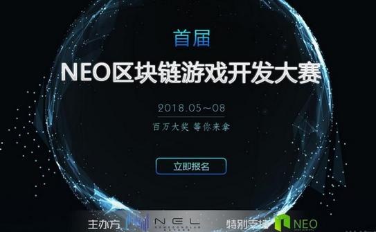 首届NEO区块链游戏大赛报名启动 大咖现身交流会分享干货