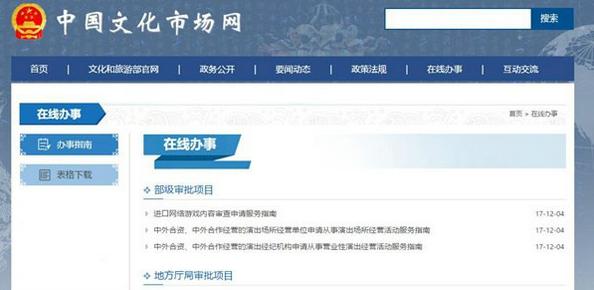 文化部回应国产游戏备案关闭问题:机构调整,暂时关闭