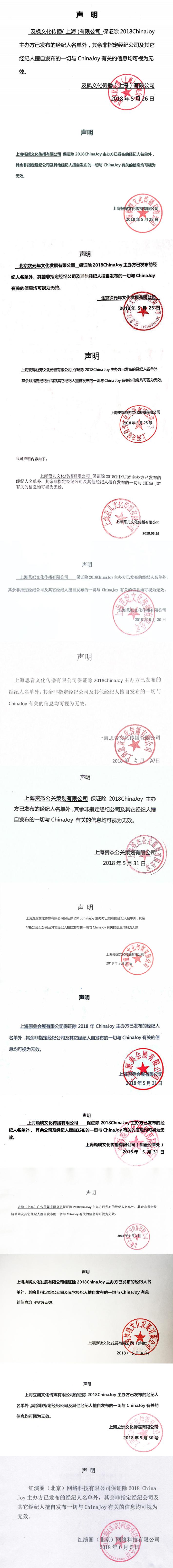 2018ChinaJoy指定经纪公司―经纪人名单公布