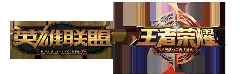 2018ChinaJoy电子竞技大赛上海赛区B组C组冠军揭晓