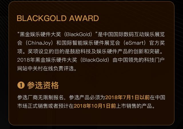 """2018年第三届""""黑金""""娱乐硬件奖(BlackGold)火热征集中,报名从速!"""