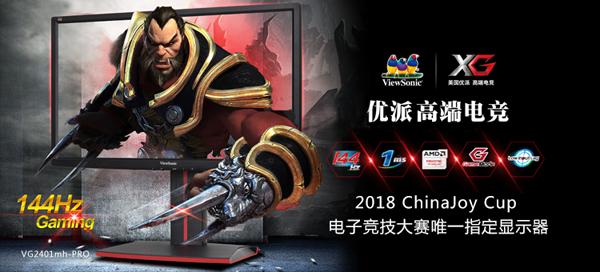 2018ChinaJoy电竞大赛柳州赛区B组冠军决出!