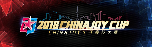 2018ChinaJoy电竞大赛广西南宁赛点落户中奥