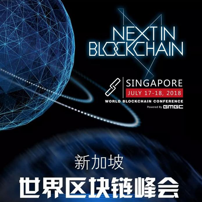 新加坡世界区块链峰会将至 全球互联网巨头相聚