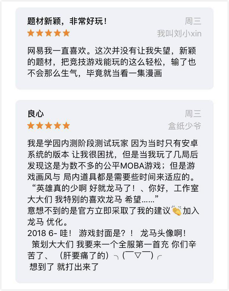 《非人学园》首发获推荐 网易全新无厘头Moba手游上线