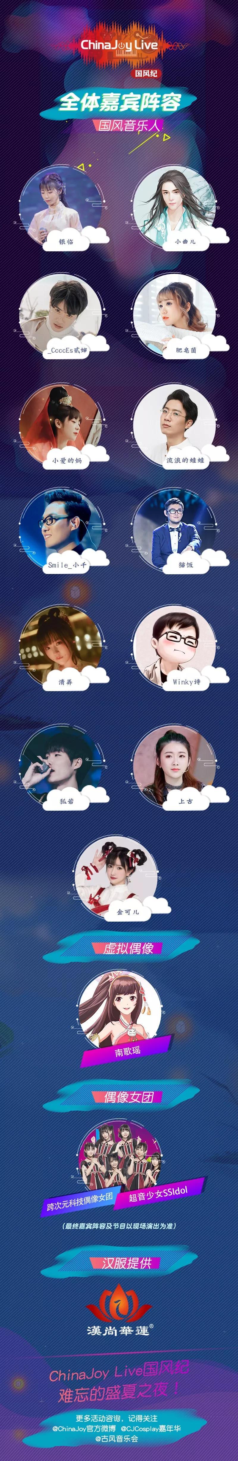 以歌为纪,乘风而行!2018第二届ChinaJoy Live国风纪晚场演唱会正式拉开帷幕!