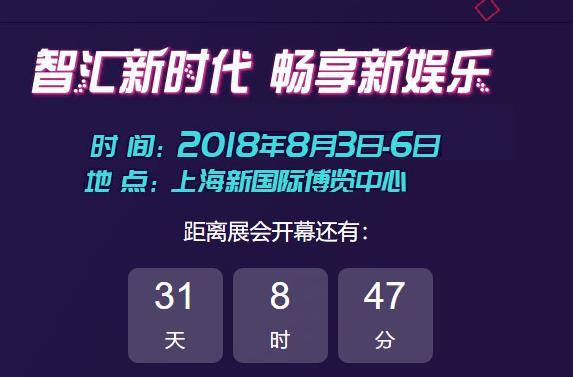 APPCPI确认参加2018ChinaJoyBTOB