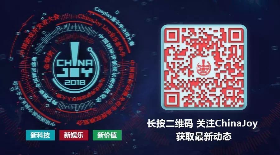 优惠期最后倒计时!2018ChinaJoyBTOB及同期会议证件购买优惠期即将正式截止