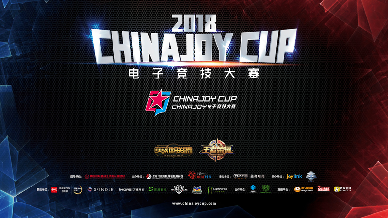 2018ChinaJoy电竞大赛福建赛区王者之战打响