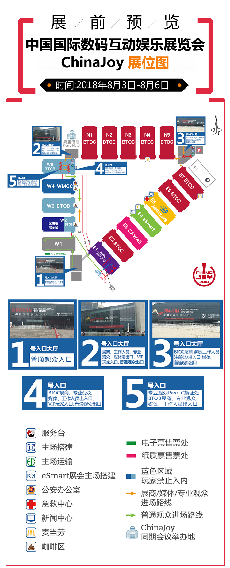 2018年第十六届ChinaJoy展前预览(综合信息篇)正式发布!
