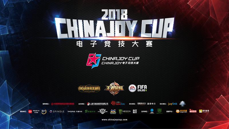 2018ChinaJoy电竞大赛苏州赛点打响海选之战