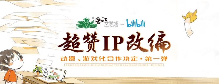 B站合作晋江文学联手打造女性向动漫、手游市场