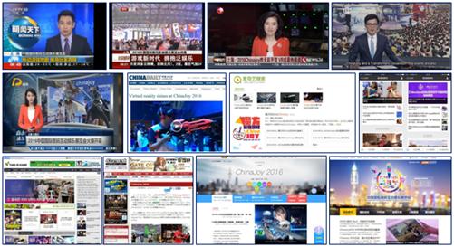 2018年第十六届ChinaJoy新闻发布会在沪隆重召开!六大亮点先睹为快!