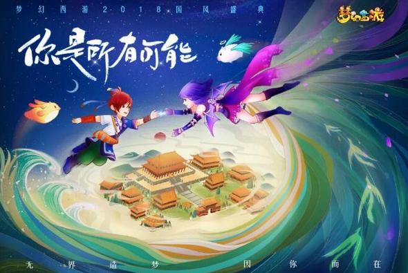 网易梦幻负责人专访:玩家就是梦幻西游未来的主策划!