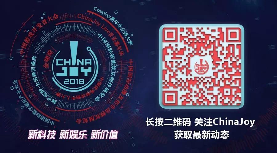 2018年第十六届ChinaJoy展前预览(BTOB篇)正式发布!