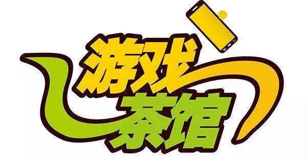 携手游戏工委 IGBC游茶对接会(上海) 报名正式开启