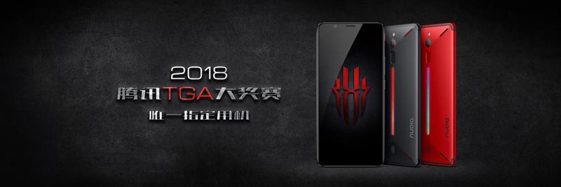专业电竞!努比亚红魔游戏手机即将亮相2018 ChinaJoy