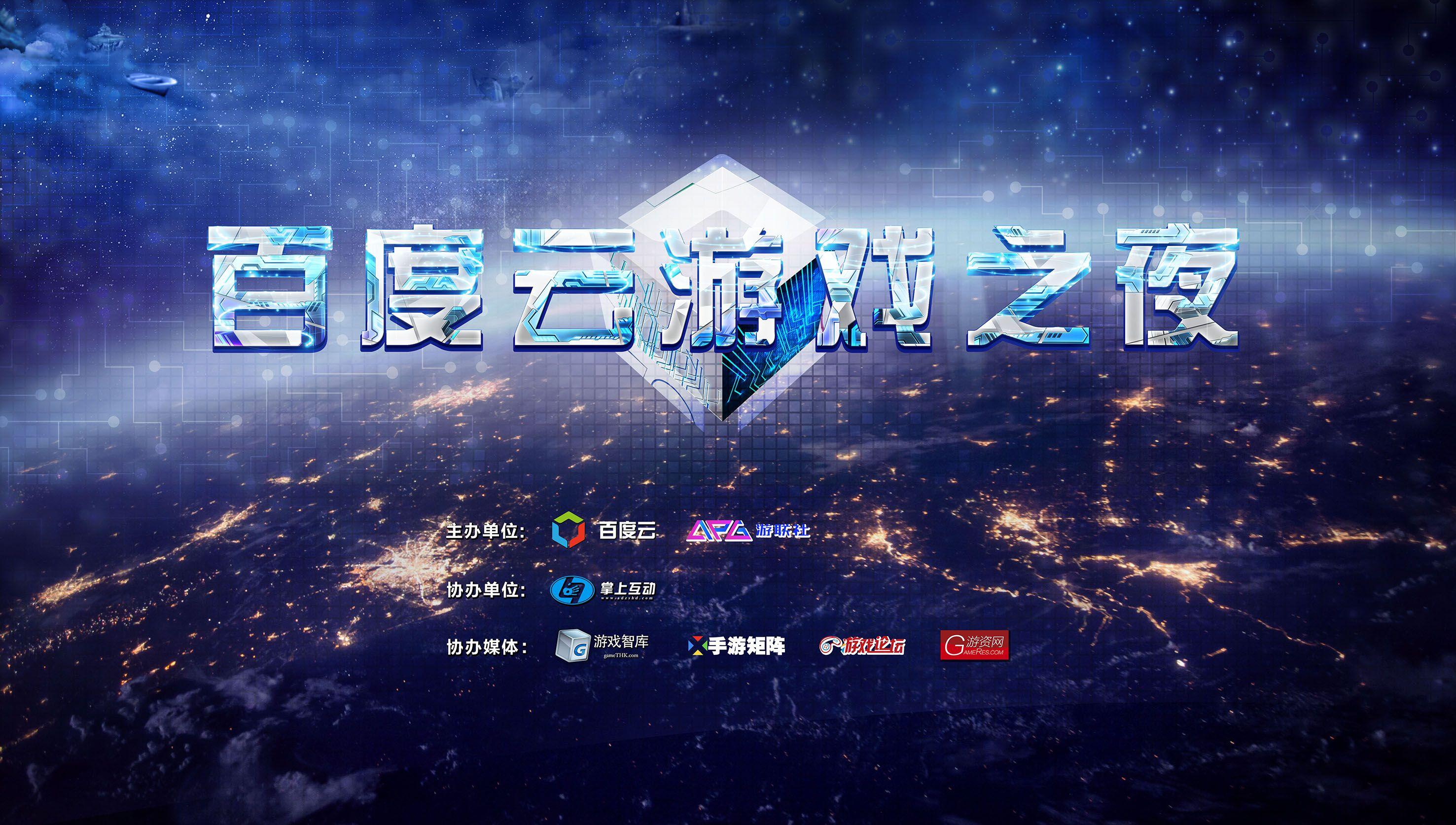 百度云游戏之夜将于8月4日举行盛大的游戏party