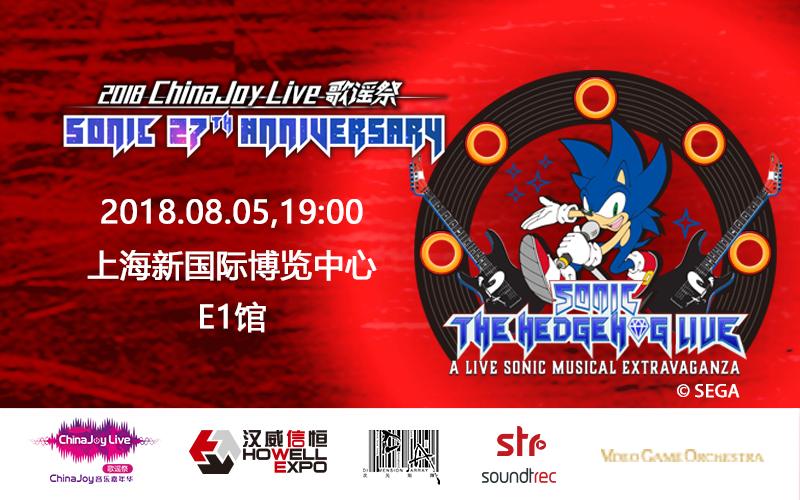 ChinaJoy联手世嘉和次元矩阵,刺猬索尼克登陆ChinaJoy歌谣祭!