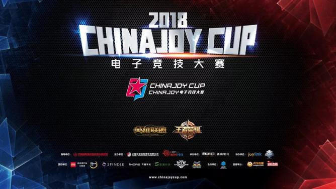 2018ChinaJoy电子竞技大赛河南赛区完美收官
