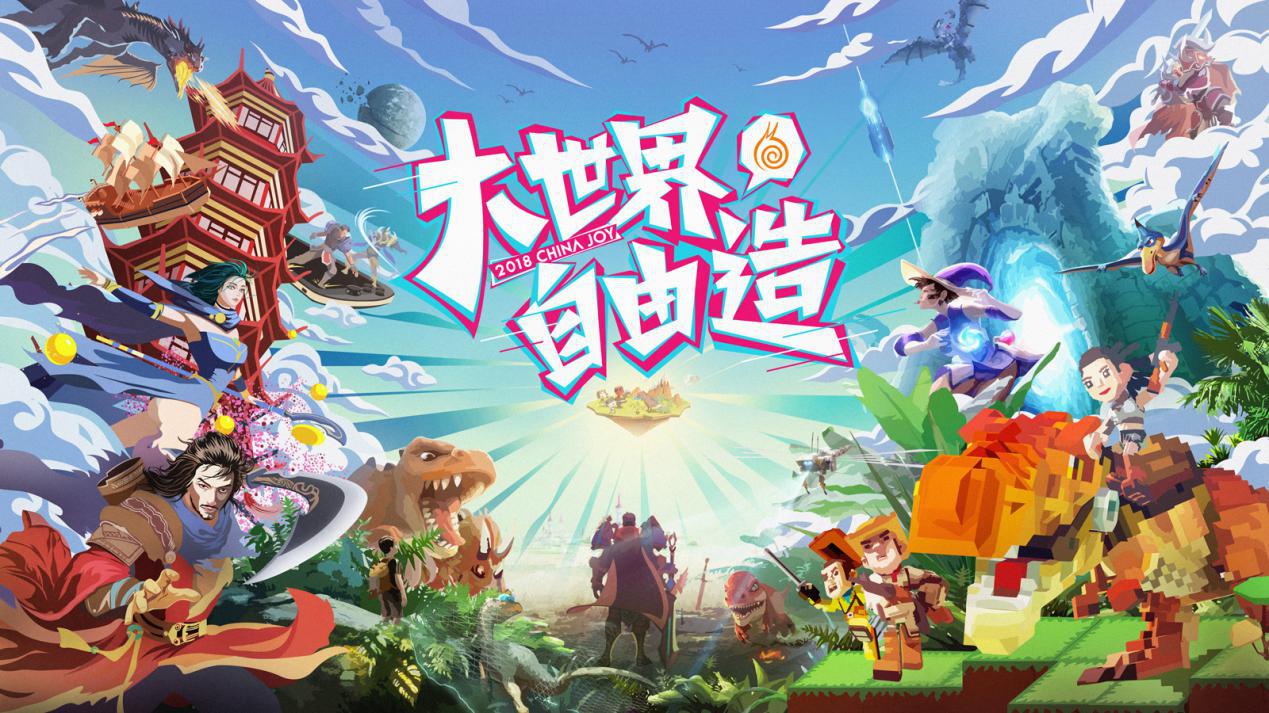 """""""大世界 自由造"""",蜗牛数字2018ChinaJoy参展主题首曝"""