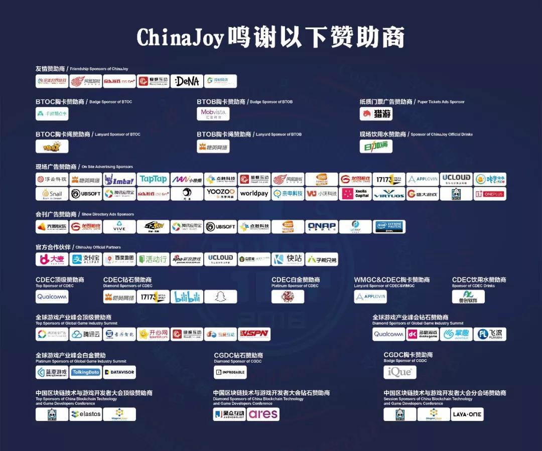2018年第十六届ChinaJoy赞助商鸣谢