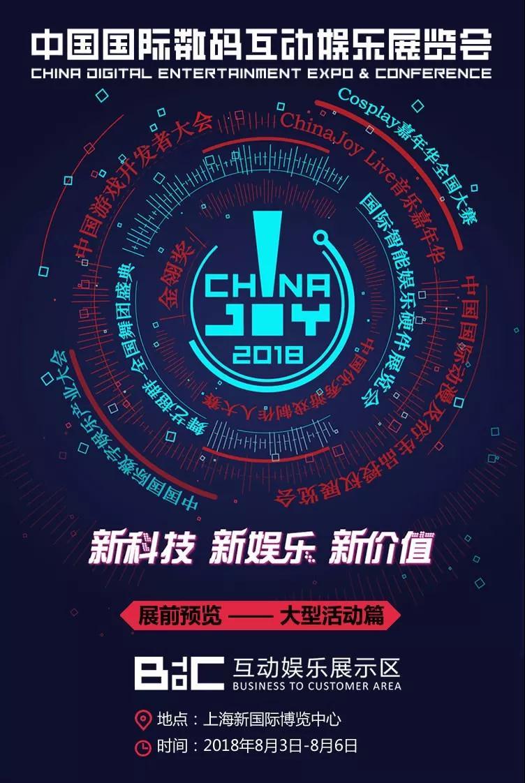2018年第十六届ChinaJoy展前预览(大型活动篇)正式发布!