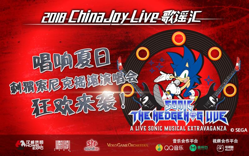 唱享夏日,ChinaJoy Live歌谣汇携手刺猬索尼克狂欢来袭!