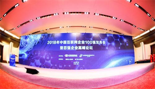 """""""2018中国互联网百强""""发布 波克城市跃升至37位!"""