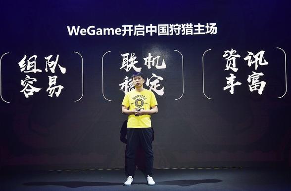 腾讯WeGame狩猎祭主题活动开启近距离互动