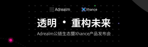 区块链下的Xhance将打造崭新的游戏买量发行时代