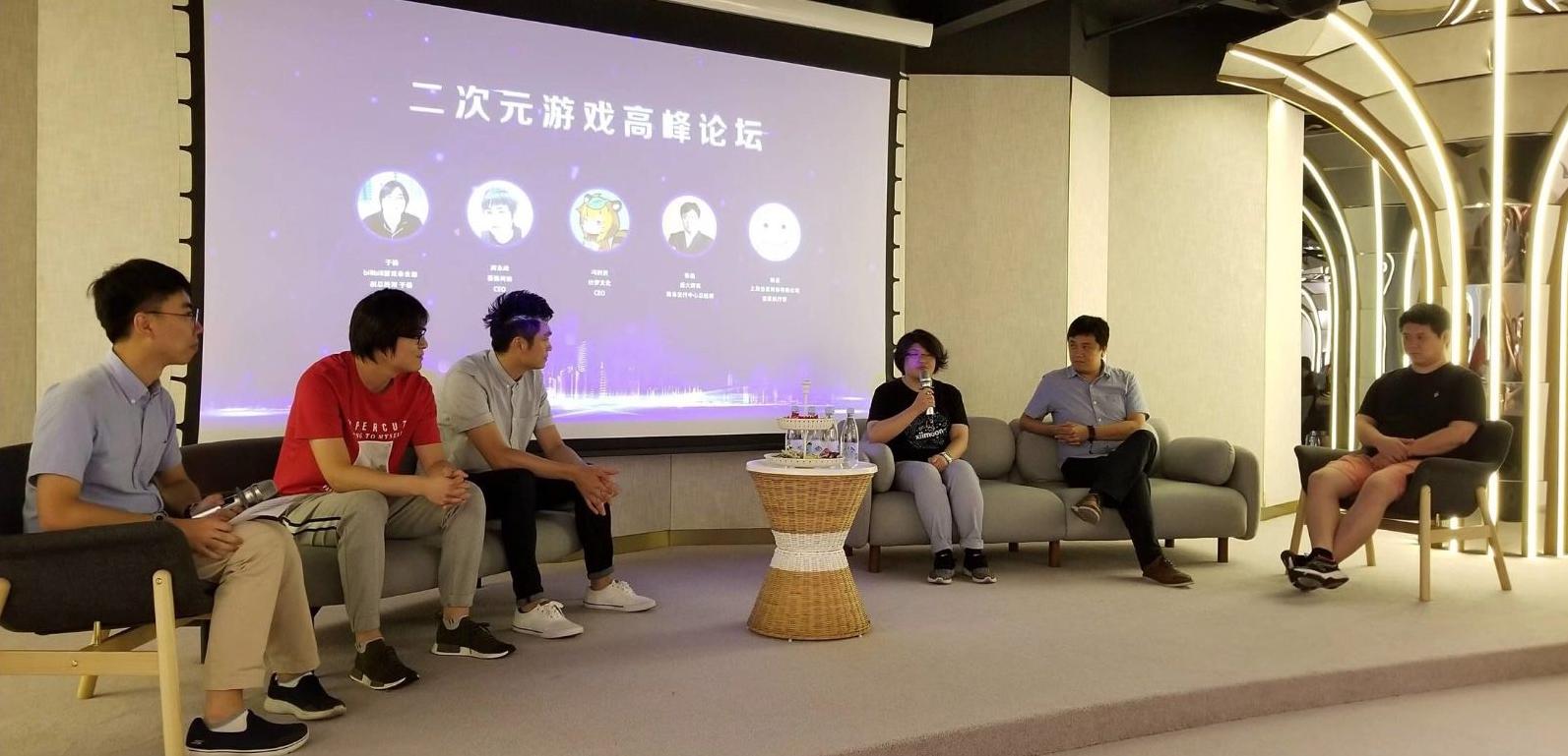 二次元游戏高峰论坛大佬对话:二次元游戏的未来之路